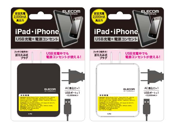 iPhone・iPad用