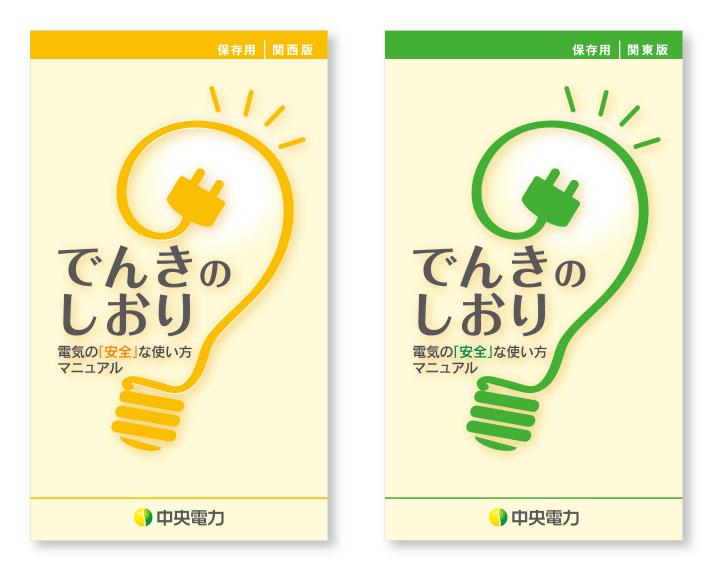 「電気のしおり」冊子デザイン