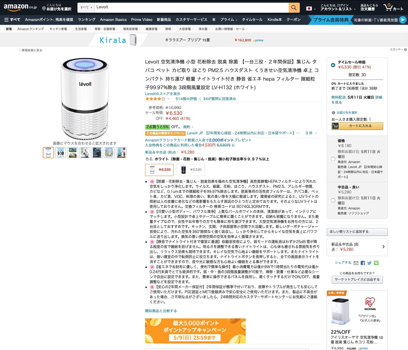 空気清浄機 Amazon商品ページ制作